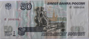 50 rubles, about £1 in 2002