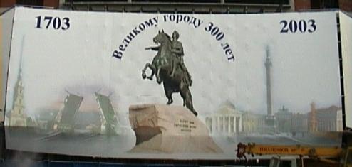 st Petersburg tercentenary